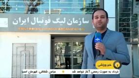 ادامه یا تعطیلی لیگ برتر فوتبال ایران؟