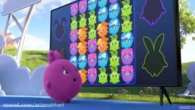 انیمیشن شاد کودکانه خرگوش های خورشیدی - قسمت 104- Sunny Bunnie