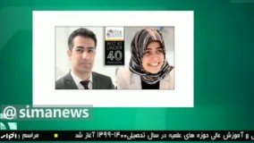 دو استاد ایرانی در بین ۴۰ استاد برتر جوان جهان