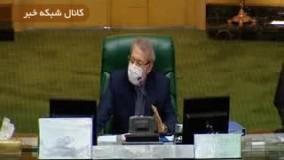 لاریجانی به مجلسیها: از صندلی من فاصله بگیرید