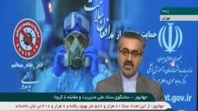 آخرین آمار و اخبار مبتلایان و فوتی های کرونا در ایران (99/02/19)