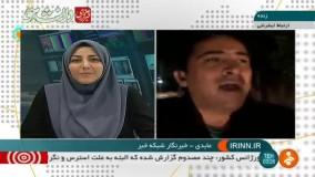 پرسش جالب مجری شبکه خبر از همسرش روی آنتن زنده