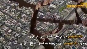 گسل مشا و گسل ری خطرناک ترین گسل های تهران