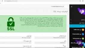 گواهینامه دوساله SSL