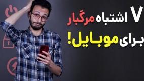اشتباهات خطرناک برای موبایل