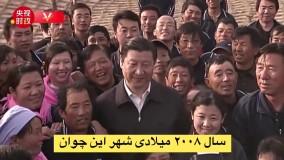 مروری بر ۲۴ سال تلاش رییس جمهور چین برای فقرزدایی