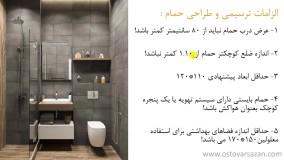 ابعاد استاندارد حمام
