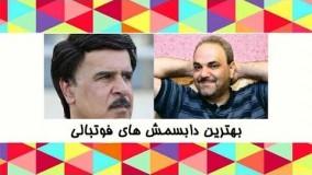 دابسمش های فوتبالی جواد خیابانی سرهنگ علیفر