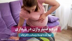 احساس فشار در لگن در دوران بارداری