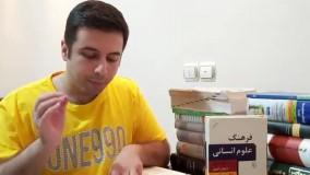 ترجمه مقاله ISI، ویرایش مقاله ISI، نگارش SOP جلسه 8