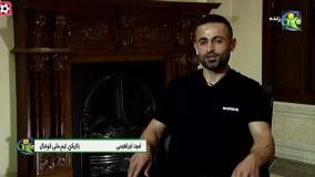 لژیونر سرشناس ایرانی: عادل را برگردانید!