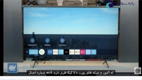 تلویزیون TU7100