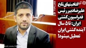 فاجعه!تا 5 سال آینده کلا کشتی ایران تعطیل میشود!