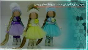 آموزش عروسک سازی | دوخت و ساخت عروسک روسی نمدی ( دوخت گل سینه و آرایش صورت )