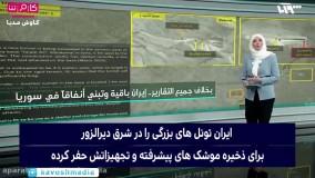 ایران قصد خروج از سوریه را ندارد!
