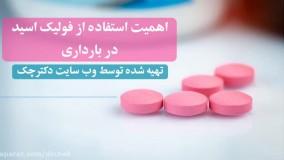 فواید مصرف فولیک اسید در بارداری