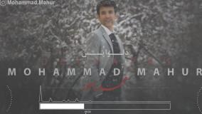 محمد ماهور دلواپس