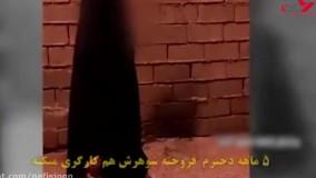 فروش دختر 11 ساله به پیرمرد 90 ساله بوشهری + فیلم تکاندهنده