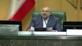 سخنان قالیباف در صحن مجلس