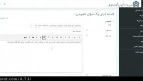 سامانه اموزش مجازی ؛راهنمای اضافه کردن چند سوال تشریحی در قالب یک فایل