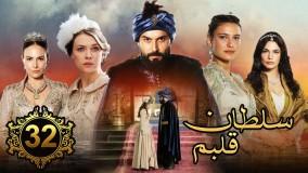 سریال جدید سلطان قلبم - قسمت 32