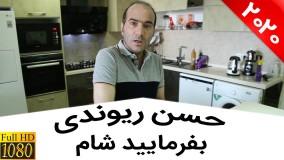 حسن ریوندی : دستور پخت کتلت با آشپزی حسن ریوندی