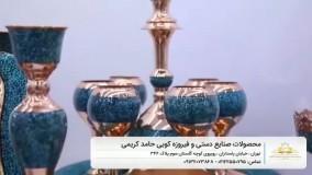 ظروف فیروزه کوبی