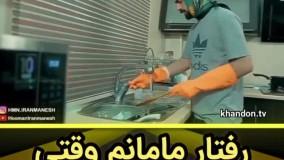 طنز جدید هومن ایرانمنش