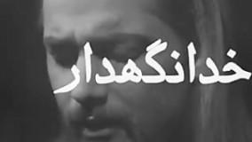 موزیک ویدیوی ماکان باند ( خدانگهدار )