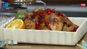 دستور پخت مرغ ترش با سس انار