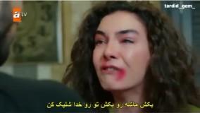 سریال ترکی هرجایی ؛  سکانس فوق احساسی میران