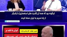 کارشناس ترک: ایران با تکیه بر تاریخ و تمدن کهن خود پایان قدرت آمریکا را نشان داد