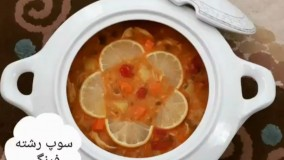 چطور سوپ ورمیشل(رشته فرنگی) خوشمزه بپزم؟