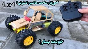 آموزش ساخت ماشین کنترلی قدرتمند و جدید!