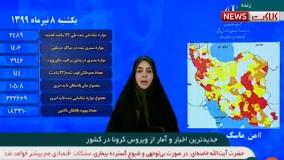 آخرین اخبار و آمار ویروس کرونا در ایران (99/4/8)
