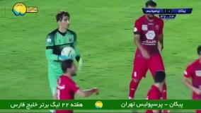 خلاصه بازی پیکان 1 - پرسپولیس 3