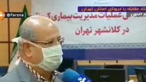 اعمال محدودیت های کرونایی جدید در تهران