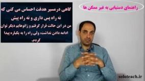 معرفی دوره راهنمای دستیابی به غیر ممکن ها..