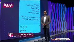 صحبتهای سهرابی در رابطه با پست اینستاگرامی فرهاد مجیدی