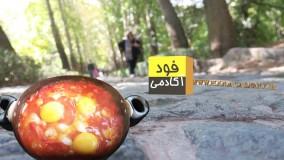 طرز تهیه املت ایرانی یک صبحانه خوشمزه  در طبیعت (پارک جمشیدیه) آموزش آشپزی تصویری