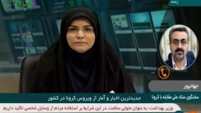 آخرین آمار مبتلایان و فوتی های ویروس کرونا در ایران (99/03/14)