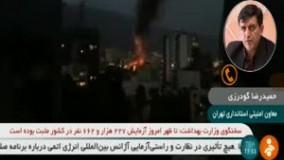 علت انفجار در کلینیک شمال تهران مشخص شد
