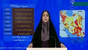 عبور مبتلایان به کرونا از مرز 227 هزار نفر در ایران