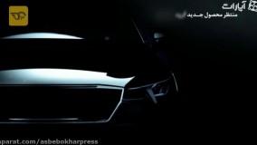 تیزر تبلیغاتی ایران خودرو K132