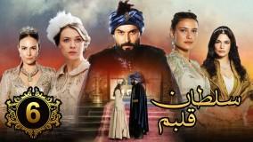 سریال جدید سلطان قلبم - قسمت 6