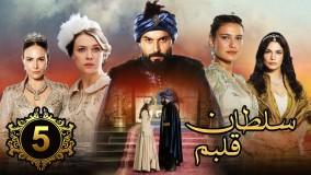 سریال جدید سلطان قلبم - قسمت 5
