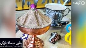 طرز تهیه چای ماسالا اصل نازگل (دمنوش ماسالا هندی)