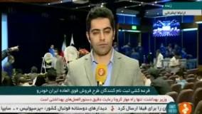 نحوه قرعه کشی متقاضیان محصولات ایرانخودرو