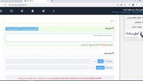 راهنمای ارسال پیامک در پنل اس ام اس ایران پیامک