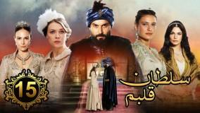 سریال جدید سلطان قلبم - قسمت 15